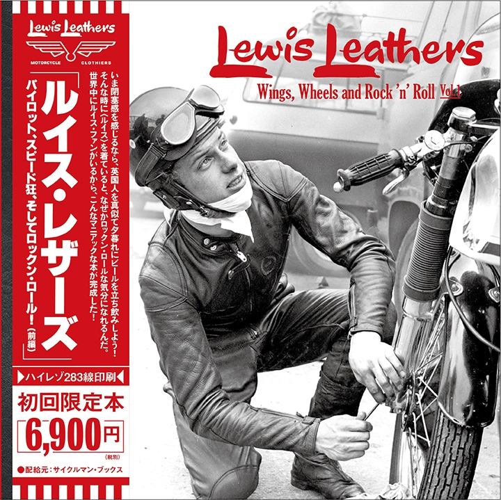 LewisLeathers-wings-wheels-rocknroll-01