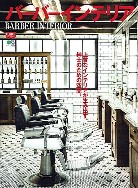 Clutch-Magazine---Barber-Interior