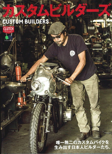 Clutch Magazine - Custom Builders