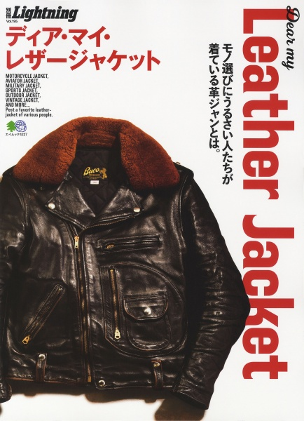 Lightning Magazine - Dear my Leather Jacket