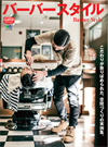 Clutch Magazine - Barber Style