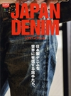 Clutch Magazine - Japan Denim