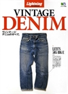 Lightning Magazine - Vintage Denim