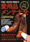 Lightning Magazine - The Aging Bible
